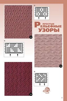 Best knitting ideas April 09 2019 at Stitch Patterns, Knitting Patterns, Knitting Ideas, Knit Purl Stitches, Shibori, How To Purl Knit, All Craft, Knitting Charts, Knitting Projects
