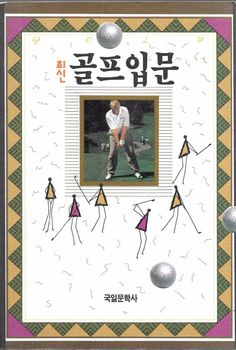 Golf Primer  Korean Language Edition Paperback