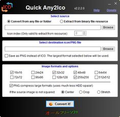 Quick Any2Ico 2.2.2.0  Quick Any2Ico--起動時の画面--オールフリーソフト