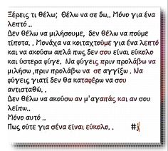 Καθόλου εύκολο.. 💕 Από τα πιο δύσκολα.. Greek Quotes, Sad Love Quotes, Life Quotes, I Still Miss You, English Quotes, My Memory, Story Of My Life, Life Is Good, Meant To Be