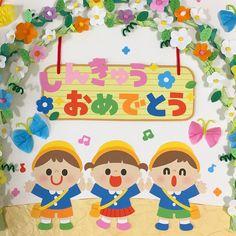 イシグロフミカ Fumika IshiguroさんはInstagramを利用しています:「進級おめでとう&いちごの壁面🍓 * 保育とカリキュラム2018年4月号(ひかりのくに)で、壁面飾りの案と製作を担当させていただきました。4月は『進級おめでとう』のアーチで飾って、5月になったら子どもたちが作ったぷっくりいちごを飾ってリースに😊🍓アレンジで長く使える壁面飾りです♪…」 Diy And Crafts, Paper Crafts, School Murals, Sunday School Activities, Board Decoration, Board For Kids, Kindergarten Class, Preschool Art, Japanese Culture