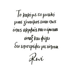 Greek Quotes, Cool Words, Captions, Favorite Quotes, Qoutes, Clever, Inspiration, Boobs, Nice