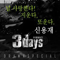 Three Days OST Part.3 | 쓰리 데이즈 OST Part.3 - Ost / Soundtrack, available for download at ymbulletin.blogspot.com