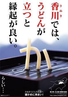 香川県 うどん観光ポスター