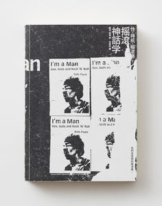 I'm a Man: Sex, Gods and Rock 'n' Roll - wangzhihong.com