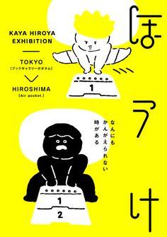 Kaya Hiroya Exhibition - Kaya Hiroya (Coniko)