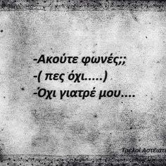 Greek quotes Cant Keep Calm, Greek Quotes, True Words, Just For Laughs, Tattoo Quotes, Laughter, Funny Quotes, Jokes, Humor