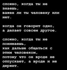 My Mind Quotes, True Love Quotes, Mood Quotes, Teen Quotes, Motivational Quotes, Inspirational Quotes, Russian Quotes, You Poem, Aesthetic Words