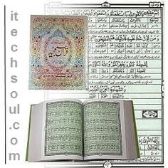 Quran Majeed Word By Word Urdu Translation By Hafiz Nazar Ahmed Is Available In Flip Page