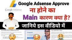 Google AdSense Approval Trick 2020 | Google AdSense Approve ना होने का M... Digital, Memes, Google, Meme