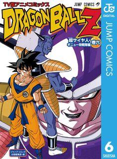 Goku 4, Son Goku, Dragon Ball Z, Dbz Drawings, Popular Manga, Manga Love, Anime Naruto, Akira, Rock