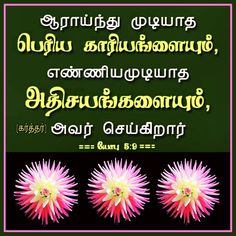 Bible Quotes, Bible Verses, Tamil Bible Words, Scripture Pictures, Christian Art, Joy, Mens Fashion, Moda Masculina, Man Fashion