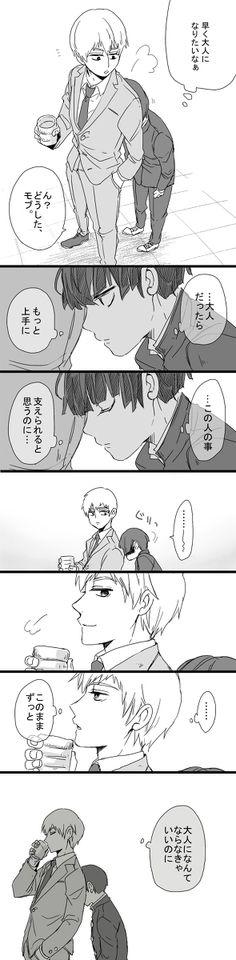 【腐】モブサイろぐ [17]
