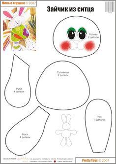 View album on Yandex. Felt Diy, Felt Crafts, Easter Crafts, Sewing Toys, Sewing Crafts, Sewing Projects, Pretty Toys Patterns, Manta Polar, Elephant Crafts