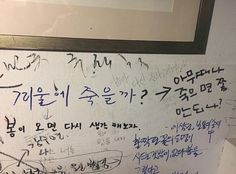 Calligraphy Wallpaper, In Writing, Quotations, Best Quotes, Haha, Poems, Mood, Humor, Korean