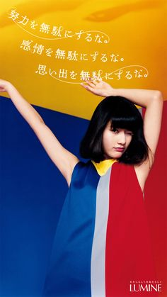 AD / LUMINE 2013   Mika Ninagawa Official Site