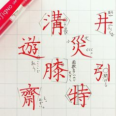 Japanese Calligraphy, Calligraphy Art, Japanese Handwriting, Chinese Symbol Tattoos, Couple Sketch, Beautiful Handwriting, Chinese Typography, Chinese Design, Chinese Symbols
