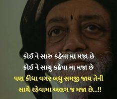 Gujarati Jokes, Qoutes, Life Quotes, General Knowledge Book, Good Thoughts, Life Lessons, Best Quotes, Poems, Friendship