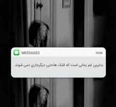 Deep Texts, Sad Texts, Harley Quinn Halloween, Funny Quotes, Life Quotes, Persian Poetry, Persian Quotes, Text On Photo, Poems