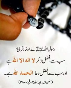 سب سے افضل Best Islamic Quotes, Beautiful Islamic Quotes, Islamic Inspirational Quotes, Hadith Quotes, Muslim Quotes, Quran Quotes, Islam Hadith, Islam Quran, Quran Surah