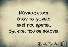 Best Quotes, Love Quotes, Inspirational Quotes, Poetry Quotes, Wisdom Quotes, Quotes Quotes, Greek Beauty, Greek Quotes, Relationship Quotes