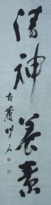 ギャラリー1 - Primary Gallery 日沼古菴