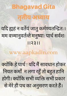 Krishna Quotes In Hindi, Radha Krishna Quotes, Hindi Quotes On Life, Positive Quotes For Life, Life Quotes, Jai Shree Krishna, Radhe Krishna, Geeta Quotes, Chanakya Quotes