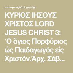 ΚΥΡΙΟΣ ΙΗΣΟΥΣ ΧΡΙΣΤΟΣ LORD JESUS CHRIST 3:   Ὁ ἅγιος Πορφύριος ὡς Παιδαγωγός  εἰς Χριστόν.Ἀρχ. Σάββας Ἁγιορείτης