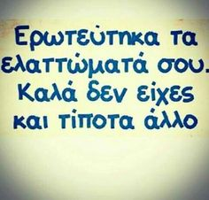 Shared by Myrto. Find images and videos about funny, quotes and greek quotes on We Heart It - the app to get lost in what you love. Greek Memes, Funny Greek Quotes, Funny Picture Quotes, Sarcastic Quotes, Funny Quotes, Life Quotes, Humor Quotes, The Words, Favorite Quotes