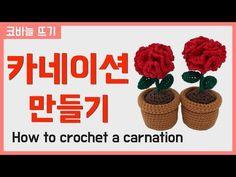 How to crochet a carnation Carnations, Crochet Flowers, Flower Pots, Free Pattern, Raspberry, Cactus, Make It Yourself, Fruit, Creative