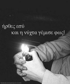 ηρθες εσυ και η νυχτα γεμισε φως Feeling Loved Quotes, Love Quotes, Inspirational Quotes, Word Out, Greek Quotes, Looking Back, Cool Words, Facts, Songs