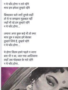 Hindi Old Songs, Song Hindi, Hindi Quotes, Me Quotes, Hindi Movies, Qoutes, My Love Song, Me Me Me Song, Love Songs