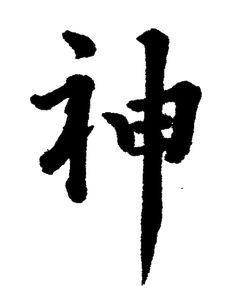 Shen=spirit