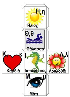 ...Το Νηπιαγωγείο μ' αρέσει πιο πολύ. Preschool Letters, Alphabet Activities, Learn Greek, Greek Alphabet, Greek Language, Magic Box, School Lessons, Letters And Numbers, Literacy