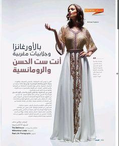 Sabah Alkhair my gorgeous followers!  This week's edition of Sada magazine covering wedding caftans #caftan #kaftan #uae #dubai #qatar #kuwait #oman #saudi #mydubai #myabudhabi #mymorocco#bride #bridalstyle #beautyblogger #sunsetmalldubai #collection #photooftheday #fashionshoot #fashion #instafashion #runway #luxury