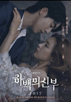 The first official drama poster is out for tvN fantasy drama Bride of the Water God and lordy does it amp up all the swoony romance elements. There's the water god Nam Joo Hyuk holding his bride Shin Se Kyung … Continue reading → Korean Drama 2017, Korean Drama Romance, Watch Korean Drama, Korean Drama Movies, Korean Actors, Korean Drama Best, Shin Se Kyung, Drama Film, Drama Series