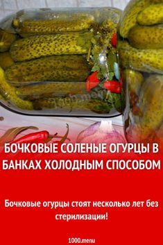 Ukrainian Recipes, Russian Recipes, Desert Recipes, Hot Dog Buns, Food Hacks, Preserves, Pickles, Cucumber, Food And Drink
