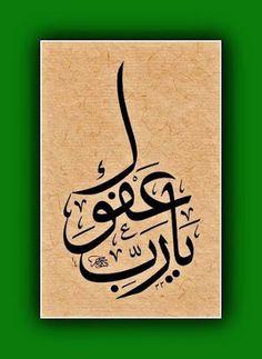 """""""B İ S M İ L L A H İ R R A H M Â N İ R R A H Î M"""" YÂ RAB! AFVEK    """" Ey Rabbim affını istiyorum """" Hattat: Muhammed Hasan, sülüs"""