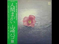 (1009) Hako Yamasaki - Human Nature/山崎ハコ - 人間まがい (1979) (vinyl version) - YouTube