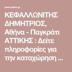 Tapetsaries Epiplwn Simopoylos Spyros Petros Sthn Perioxh