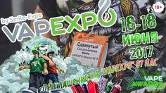 Cloudoverdose Приглашает Vapexpo Москва 16-18 Июня 2017