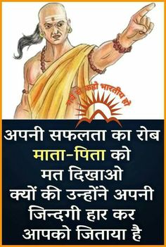 Chankya Quotes Hindi, Desi Quotes, Morning Greetings Quotes, Good Morning Quotes, Advice Quotes, Life Quotes, Sunny Quotes, Words To Describe Someone, Chanakya Quotes