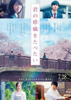 7 君の膵臓たべたい Ideas Japanese Movie Anime Movies Action Anime Movies