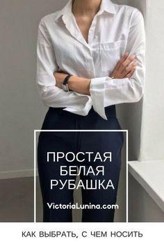 все, что нужно знать чтобы найти идеальную белую рубашку