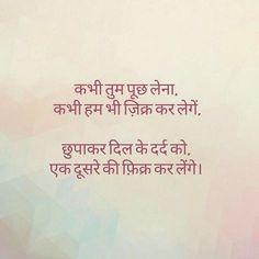 Na me kavgi tab ok😘 Ok jaan tu jesa key aesa bas jaan sweety 😊 Hindi Words, Hindi Shayari Love, Romantic Shayari, Romantic Quotes, Shyari Quotes, Hindi Quotes On Life, True Quotes, Best Quotes, Qoutes