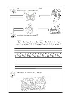 бел писане работни листи Free Printable Math Worksheets, Tracing Worksheets, Preschool Worksheets, Printable Art, Bulgarian Language, Preschool Christmas Crafts, School Subjects, Paper Models, Alphabet