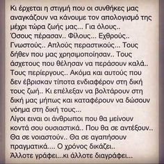 Greek Quotes, Wise Quotes, Poetry Quotes, Book Quotes, Motivational Quotes, Big Words, Greek Words, Funny Greek, English Quotes