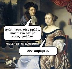 Funny Greek Quotes, Funny Quotes, Ancient Memes, Stupid Funny Memes, Picture Video, Jokes, Humor, Movie Posters, Humour