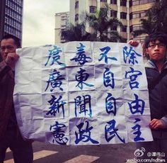 Photos: Protestors in Guangzhou come out in support of Southern Weekend and press freedom: Shanghaiist