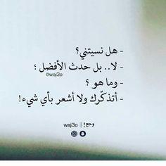 اتذكرك ولا اشعر بآي شئ Funny Quotes Quotations Quotes